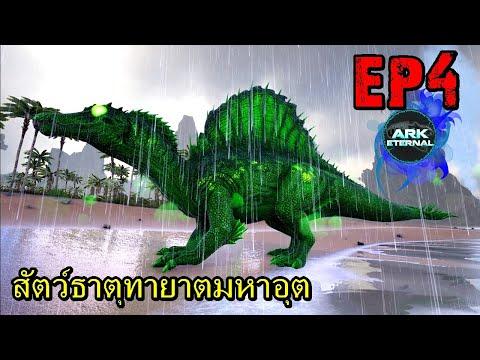 BGZ---ARK-ETERNAL-EP#4-สัตว์ธา