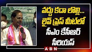CM KCR Angry in LIVE Press Meet Over Public Shouting   Handloom Industries   Raithu Bheema   ABN - ABNTELUGUTV
