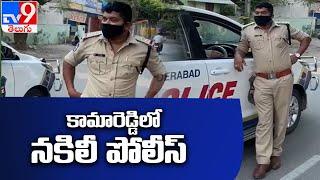 Fake Police: సింగం రేంజ్ లో రెచ్చిపోయిన నకిలీ డీఎస్పీ.. బయటపడుతున్న  నెల్లూరు స్వామి బాగోతాలు - TV9 - TV9
