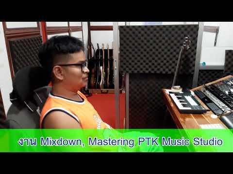 ไปห้องบันทึกเสียง-PTK-Music-St