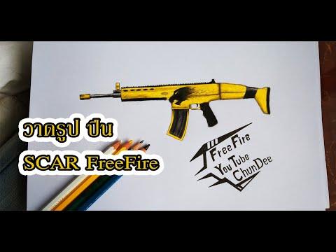 สอนวาดรูปปืน-สกา-ฟีฟาย-SCAR-Fr