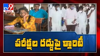 Telangana : ఇంటర్ సెకండ్ ఇయర్ పరీక్షలు రద్దు..! - TV9 - TV9