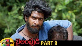 Bailampudi Latest Telugu Full Movie HD | Harish Vinay | Tanishq Rajan | Part 9 | Mango Videos - MANGOVIDEOS