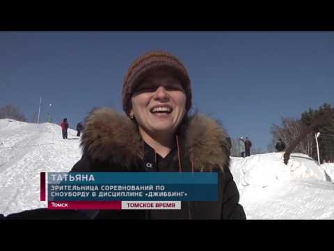 Соревнования по джиббингу прошли в Томске