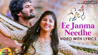 Ee Janma Needhe Vertical Video Song | Swecha Telugu Movie | Mangli | Bhole Shawali | Mango Music - MANGOMUSIC