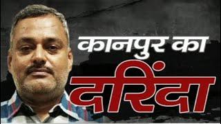 Kanpur का दरिंदा Vikas Dubey, जिसे 40 थानों की Police ढूंढ रही है... - NDTVINDIA