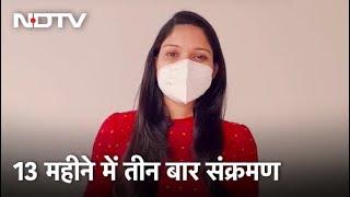 Vaccine की दोनो Dose के बाद Mumbai की एक डॉक्टर 2 बार हुईं Covid Positive - NDTVINDIA