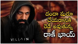 Hero Yash To Hit GYM Again Before kgf2 Shooting Starts | #KGF2 | Director Prasanth | TFPC - TFPC