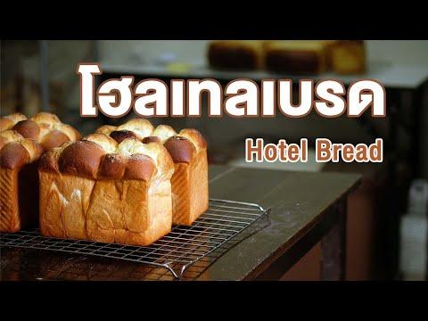 ขนมปังสุดฮิต-โฮลเทลเบรด-เนื้อน