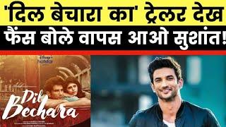 Sushant Singh Rajput's last film Dil Bechara trailer released, फैंस बोले फिल्म जरूर देखें - ITVNEWSINDIA