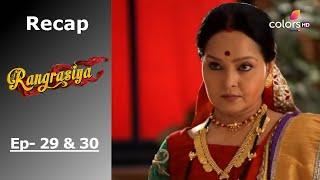 Rangrasiya - रंगरसिया  - Episode -29 & 30 - Recap - COLORSTV