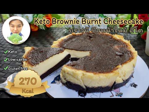 Keto-Brownie-Basque-Burnt-Chee
