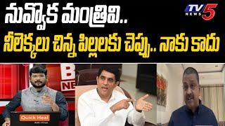 TDP MLA Payyavula Keshav Warning to Finance Minister Buggana Rajendranath Reddy  TV5Murthy Interview - TV5NEWSSPECIAL