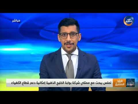 نشرة أخبار الخامسة مساءً | القوات المشتركة تسقط طائرة مسيرة ملغومة للحوثي جنوب الحديدة (22 سبتمبر)