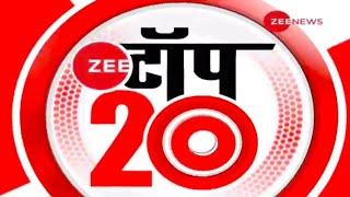 Zee Top 20: अब तक की 20 बड़ी ख़बरें   Top 20 News Today   Breaking News   Hindi News   Latest News - ZEENEWS