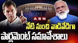 All Set For Parliament Monsoon Sessions 2021 | PM Modi Vs Rahul Gandhi | ABN Telugu - ABNTELUGUTV
