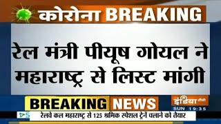 रेलवे कल महाराष्ट्र से 125 ट्रेनें चलाने को तैयार, रेलमंत्री ने सीएम ठाकरे से मजदूरों की लिस्ट मांग - INDIATV