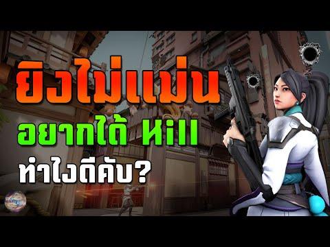 5-วิธีเพิ่ม-Kill-ง่ายๆ-โดยยิงไ