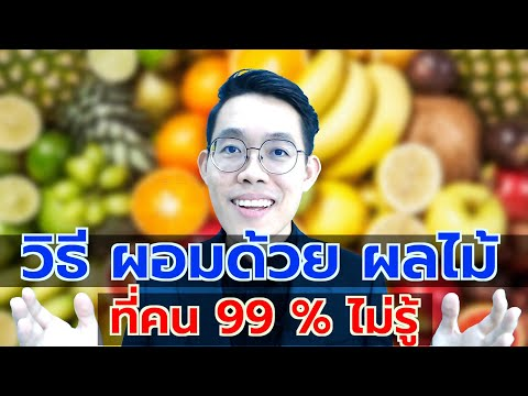 วิธีผอมด้วยผลไม้-ที่คน-99%-ไม่