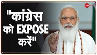 BJP संसदीय दल की बैठक में PM Modi: विपक्ष संसद नहीं चलने दे रहा, उसका असली चेहरा सामने लाएं - ZEENEWS