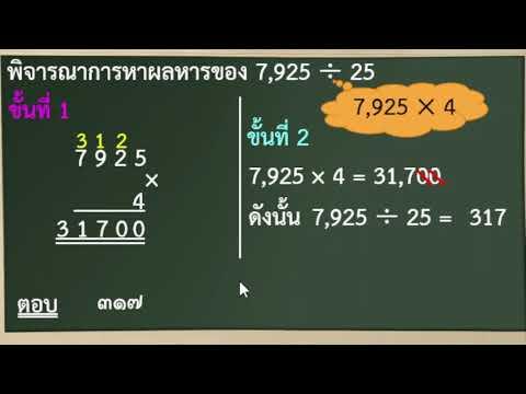 ชดเชยคณิตศาสตร์-เรื่อง-เทคนิคก