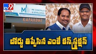 విజయవాడలో భారీ మోసం : MK Constructions backslashu0026 Developers cheats customers at Vijayawada - TV9 - TV9
