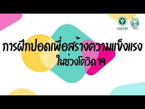 ก้าวท้าใจ-ชวนคนไทยขยับปอด