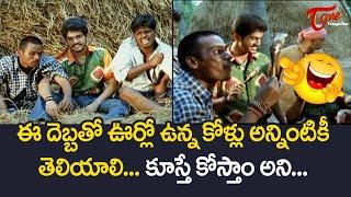ఈ దెబ్బతో ఊర్లో ఉన్న కోళ్లు అన్నింటికీ తెలియాలి కూస్తే కోస్తాం అని | Telugu Comedy Videos| NavvulaTV - NAVVULATV