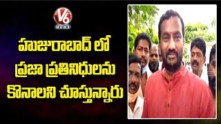 హుజురాబాద్ లో ప్రజా ప్రతినిధులను కొనాలని చూస్తున్నారు : BJP MLA Raghunandan Rao | V6 News - V6NEWSTELUGU
