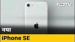 Cell Guru : भारत में नया iPhone SE लॉन्च - NDTVINDIA