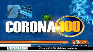 Corona 100 News | May 24, 2020 - INDIATV