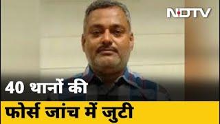 Kanpur Encounter: Vikas Dubey का अब तक कुछ पता नहीं लगा पाई Police - NDTVINDIA