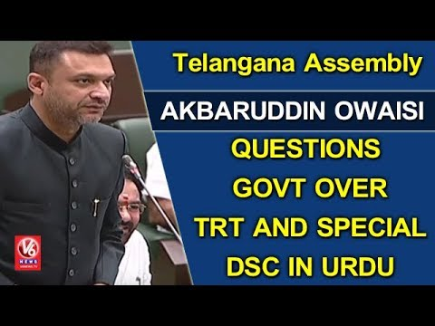 Akbaruddin Owaisi Questions Govt Over TRT And Special DSC In Urdu |  Telangana Assembly