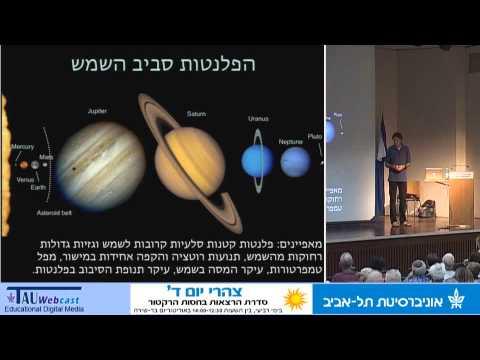 ראשית כדור הארץ: היכן הוא נוצר וכיצד?