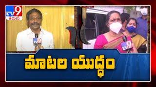 Kurnool : MLA Katasani Ram Bhupal Reddy vs Gowru Charitha Reddy - TV9 - TV9