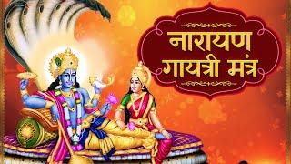 Narayan Gayatri Mantra   नारायण गायत्री मंत्र   ॐ नारायण विद्महे वासुदेवाय धीमहि - BHAKTISONGS