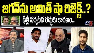 Congress leader GV Reddy on AP CM YS Jagan Delhi Tour Cancel   Amit Shah   TV5 News - TV5NEWSSPECIAL