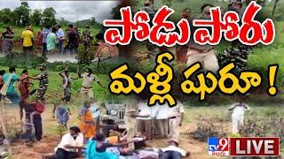 పోడు పోరు మళ్లీ షురూ! LIVE || Telangana Podu Lands Row - TV9 Digital - TV9