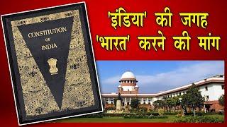 संविधान से इंडिया शब्द हटाने की याचिका पर SC का दखल देने से इनकार - IANSLIVE
