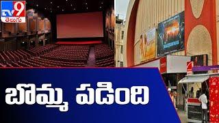 తెలుగు రాష్ట్రాల్లో బొమ్మ పడింది.. చాలా రోజుల తర్వాత థియేటర్ల దగ్గర సందడి   Cinema theatres open - TV9