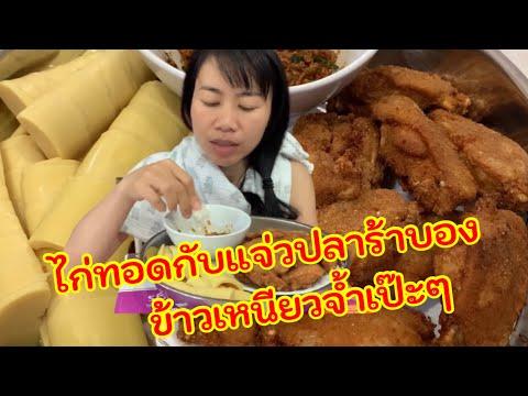 ไก่ทอดกับปลาร้าบองข้าวเหนียวจ้