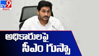 CM YS Jagan review meeting on Spandana Program with District Collectors - TV9 - TV9