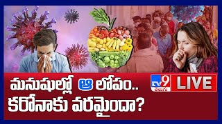 మనుషుల్లో ఆ లోపం.. కరోనాకు వరమైందా..? LIVE | Malnutrition Boon To Corona..! - TV9 Digital - TV9