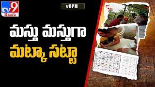 TV9 Nigha : తెలుగు రాష్ట్రాల్లో జోరందుకున్న జూదం... బోర్డర్ లో బరితెగిస్తున్న మట్కా మాఫియా - TV9 - TV9