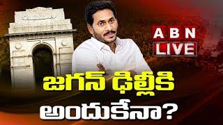 LIVE: జగన్ ఢిల్లీకి అందుకేనా?    CM Jagan to Visit Delhi    RRR    ABN - ABNTELUGUTV