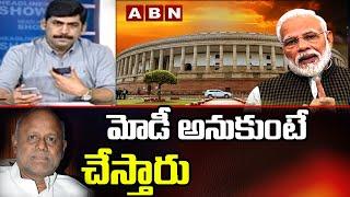 Analyst Pentapati Pullarao Analysis on BJP plans to Increase Lok Sabha Strength to 1000   ABN - ABNTELUGUTV