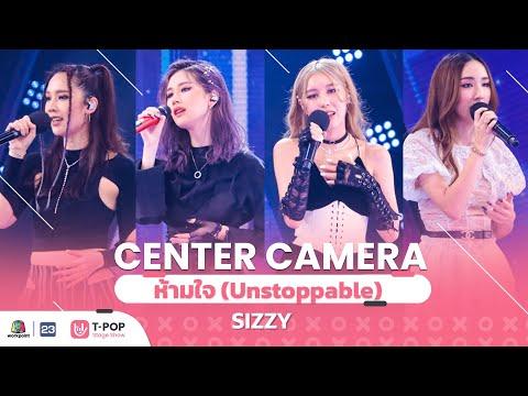 [Center-Camera]-ห้ามใจ-(Unstop