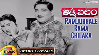 Telugu Old Hit Songs   Ramjubhale Rama Chalaka Video Song   Aatma Balam Telugu Movie   ANR - MANGOMUSIC