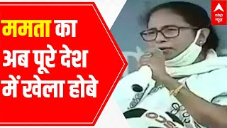 Mamata Banerjee, 'Khela Hobe', PM Modi and connection with upcoming assembly elections - ABPNEWSTV