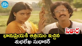 Subhalekha Sudhakar tries to convince Bhanupriya | Sitara Movie Scenes | Suman | iDream Movies - IDREAMMOVIES
